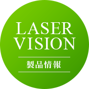 LaserVision製品情報